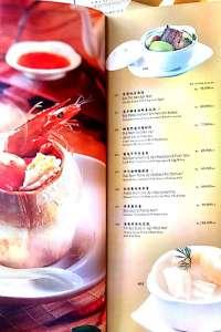 menu 5 Crystal Jade