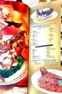 menu 8 Crystal Jade
