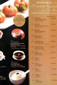 menu 17 Crystal Jade